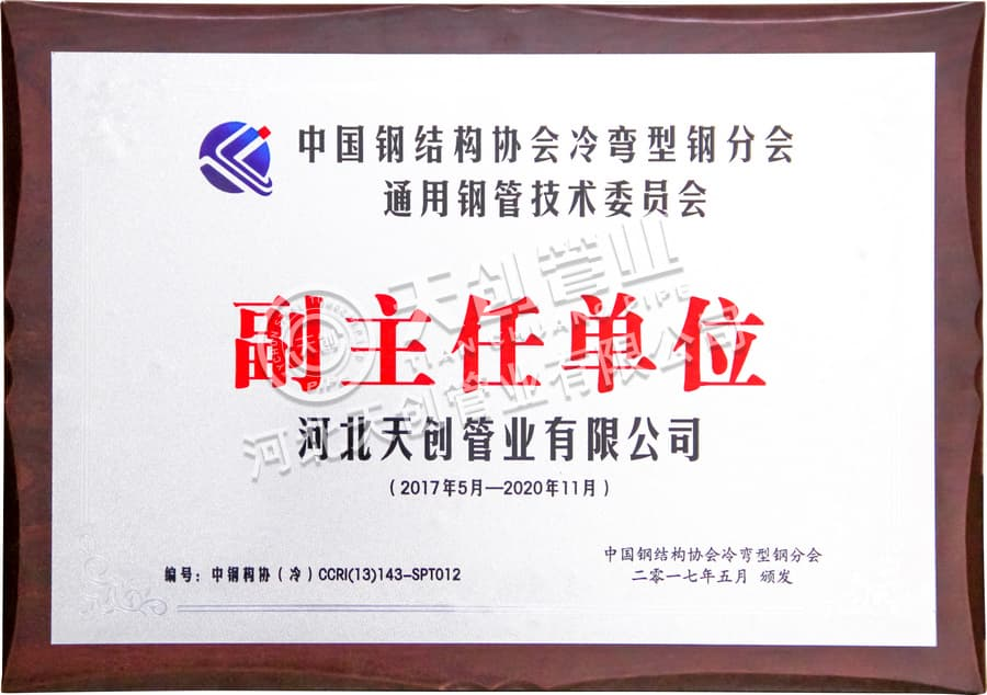 Deputy Director of General Steel Pipe Technical Committee of Cold-formed Steel Branch of China Steel Structure Association