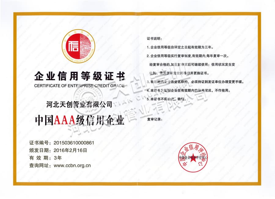 Enterprise Credit Certificate