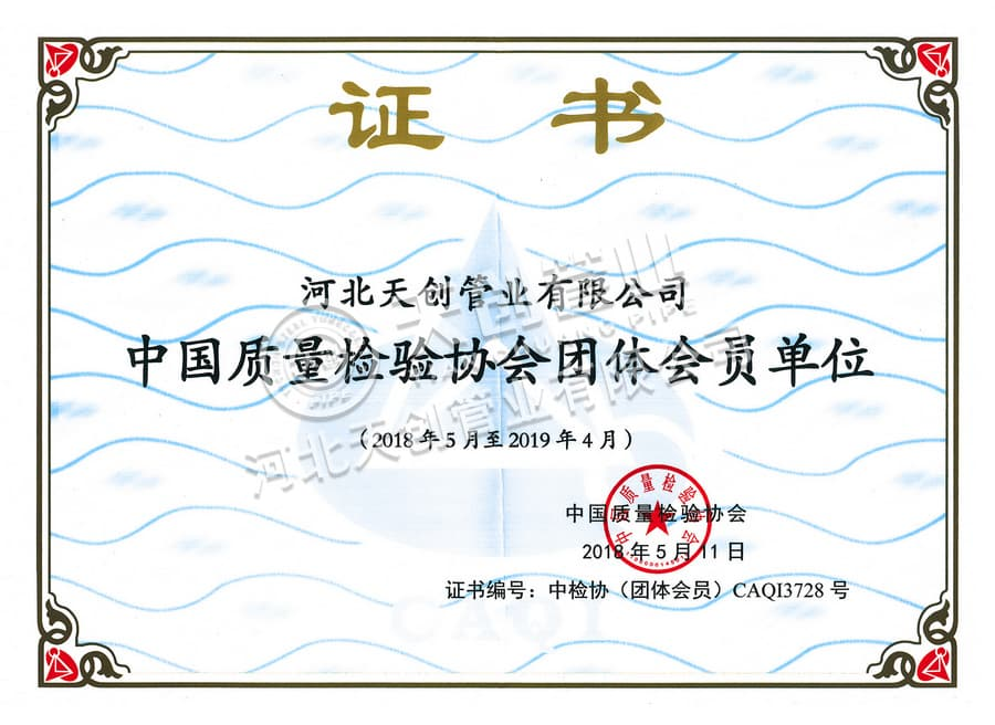 Member Of China Quality Inspection Association