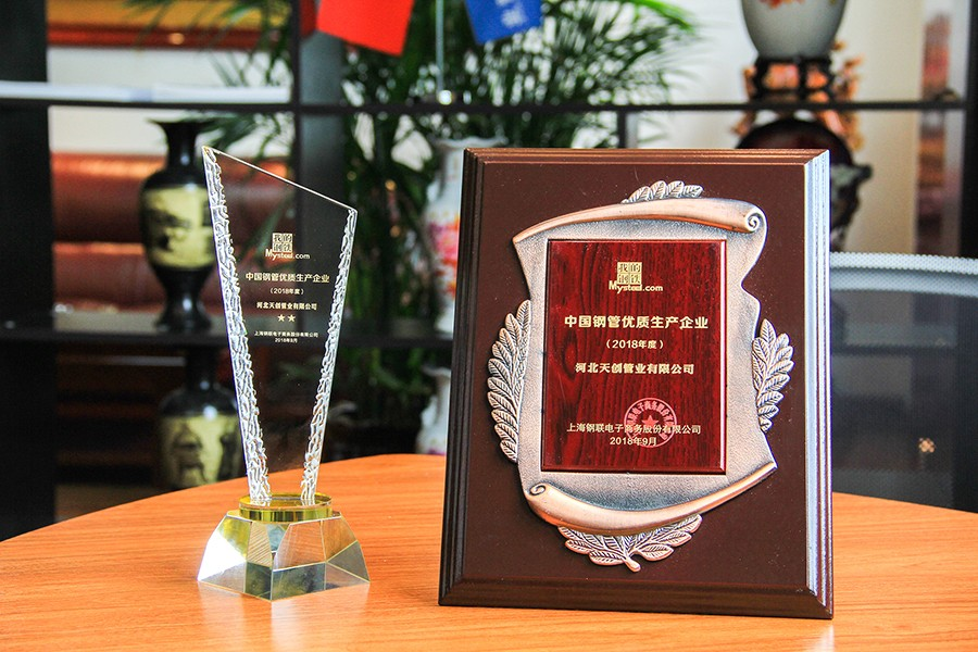Hebei Tianchuang Pipe Co., Ltd got two honors