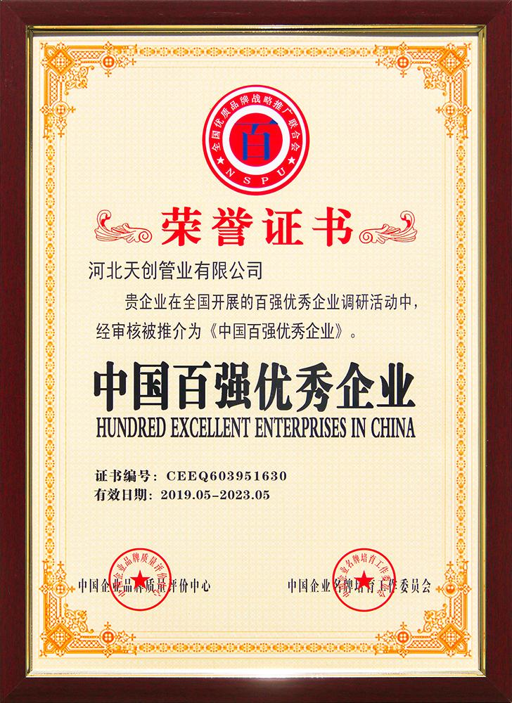 Tianchuang gets The Unite of National Technology Innovation and China Top 100 Enterprises